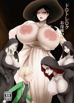 Resident Evil Hentai: As filhas da Alcina Dimitrescu